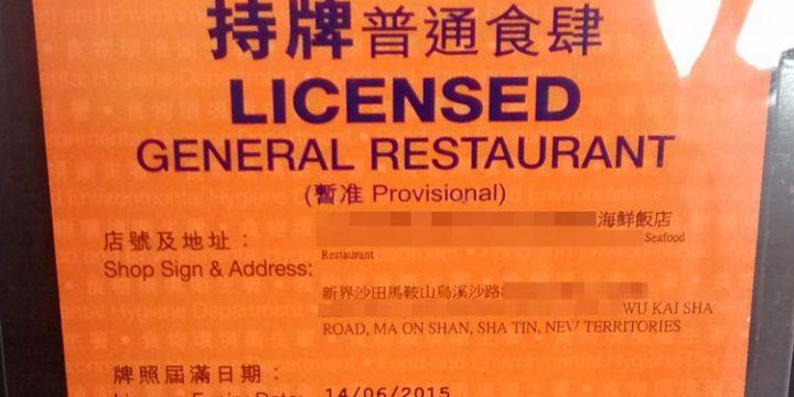 嚴謹的申請食牌過程