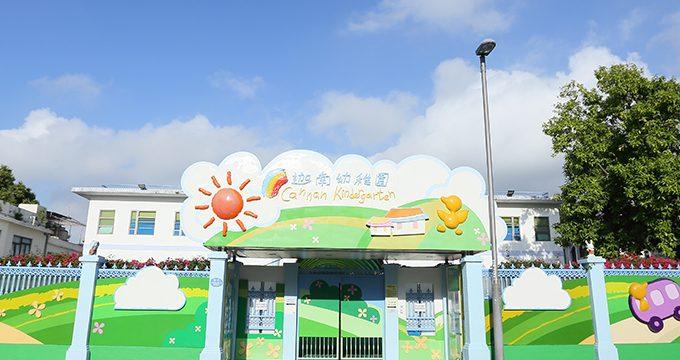 國際英文幼兒園在九龍塘幼兒園的排名