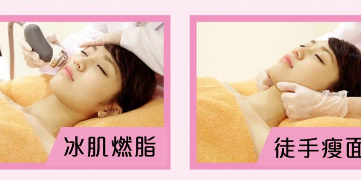 徒手瘦面可以改善女性的肌膚和面部的效果